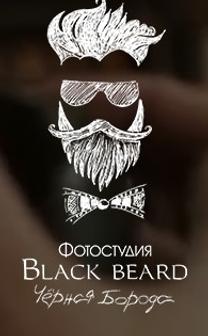 Выпускные альбомы Черная Борода