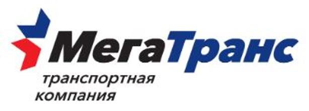 МегаТранс