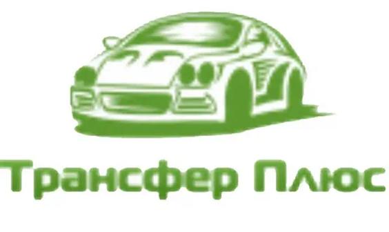 Трансфер Плюс