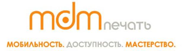 МДМ-ПЕЧАТЬ