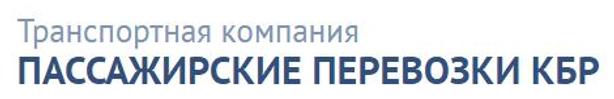 ПАССАЖИРСКИЕ ПЕРЕВОЗКИ КБР