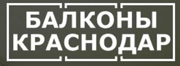 Балконы-краснодар