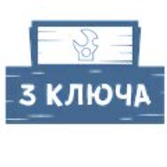3 КЛЮЧА
