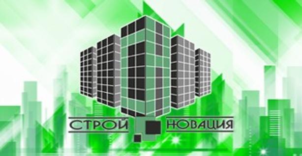 СтройНовация
