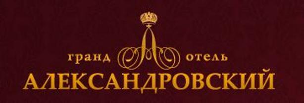 """Гранд-отель """"Александровский"""""""