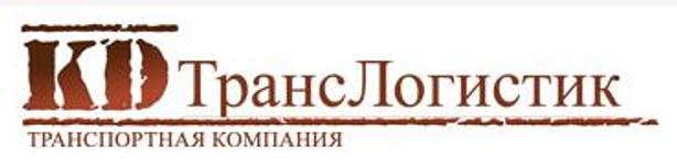 КД-ТрансЛогистик