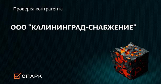 Калининград Снабжение
