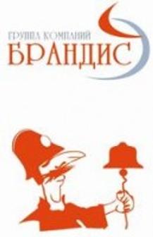 ГК БРАНДИС