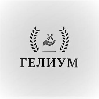Гелиум