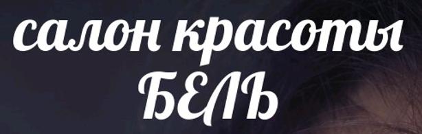 салон красоты БЕЛЬ