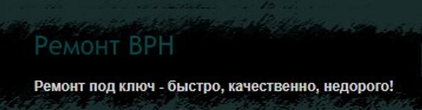 Ремонт Врн