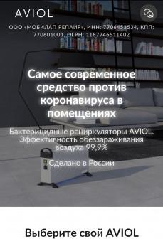 ООО «МОБИЛАП РЕПАИР