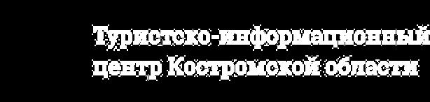 Туристический портал Костромской области