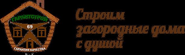 ГарантСтрой69
