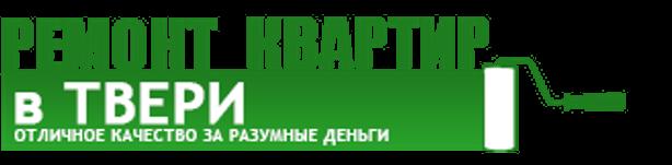 Тверь Ремонт