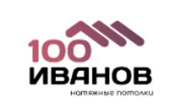 100 Иванов