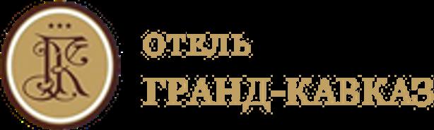 Гранд Кавказ