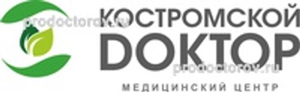 Костромской доктор