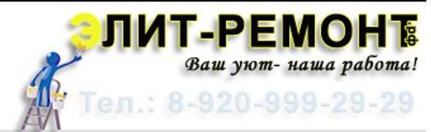 Элит-Ремонт