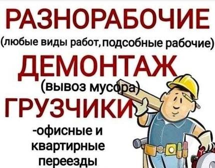 Разнарвбочие, грузчики 24/7