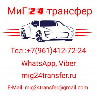 МиГ24-трансфер