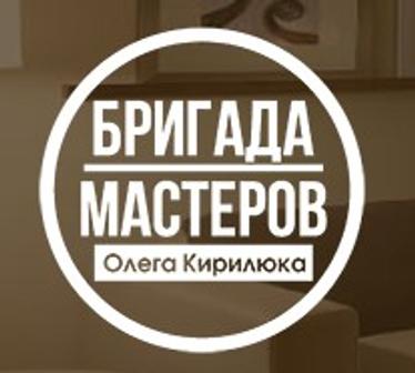 Бригада Мастеров Олега Кирилюка