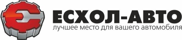 ЕСХОЛ-АВТО