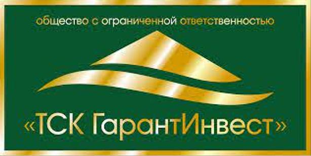"""ООО """"ТСК ГАРАНТИНВЕСТ"""""""