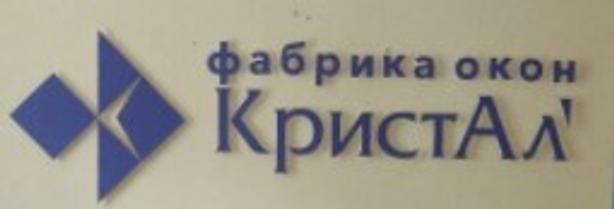 Фабрика окон КристАл