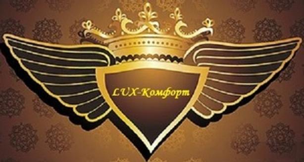 LUX-КОМФОРТ