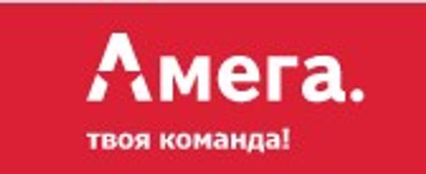 Амега