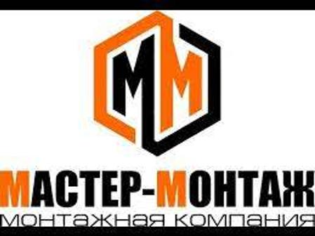 МАСТЕР - МОНТАЖ