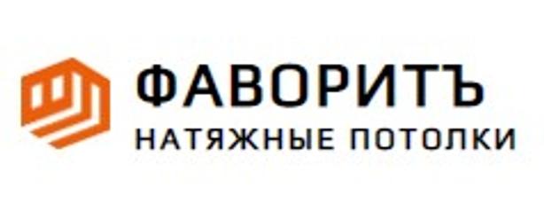 ФаворитЪ