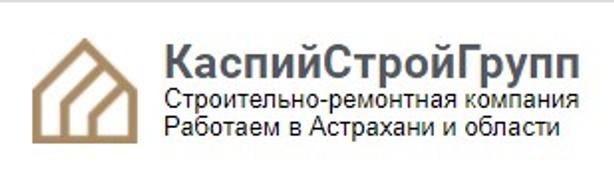 КаспийСтройГрупп