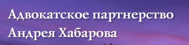 Адвокатское партнерство Андрея Хабарова