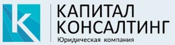 КАПИТАЛ КОНСАЛТИНГ