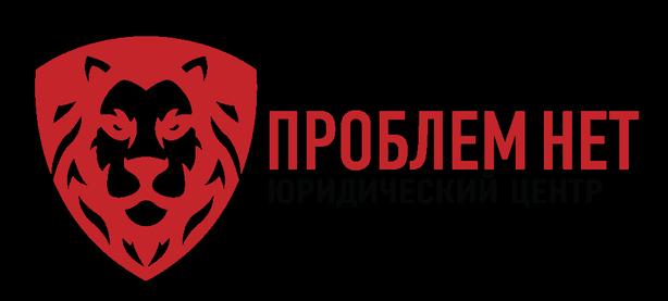 ПРОБЛЕМ-НЕТ.РФ