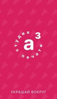 Студия печати «А3»
