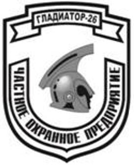 "ООО ЧОП ""Гладиатор26"""