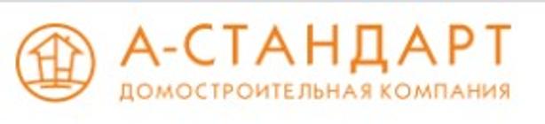 А-Стандарт