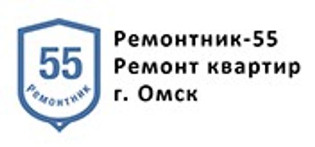 Ремонтник-55
