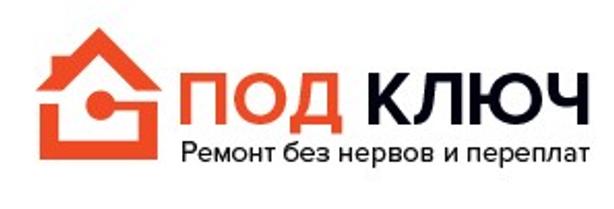 Под ключ - Омск