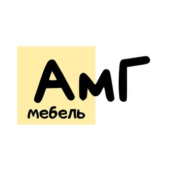 АмГ_мебель