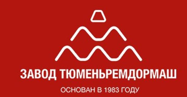 """АО""""Завод Тюменьремдормаш"""""""