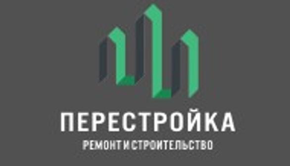 ПЕРЕСТРОЙКА