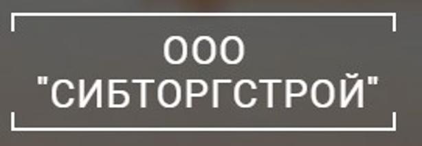 Сибторгстрой