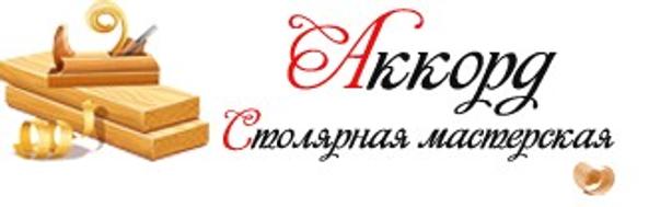 АККОРД