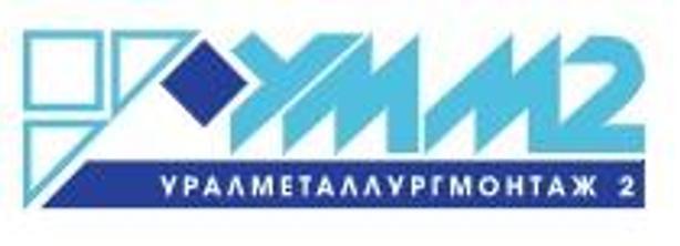 АО «Уралметаллургмонтаж 2»