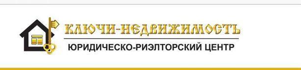 ЮРЦ Ключи-Недвижимость