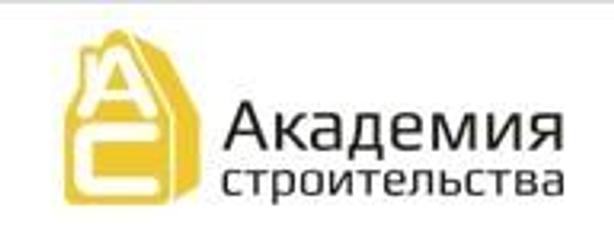 Академия строительства
